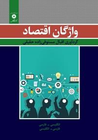 کتاب واژگان اقتصاد