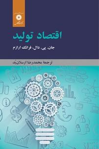 کتاب اقتصاد تولید