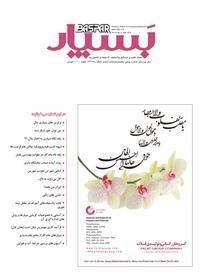 مجله بسپار شماره –۱۸۶