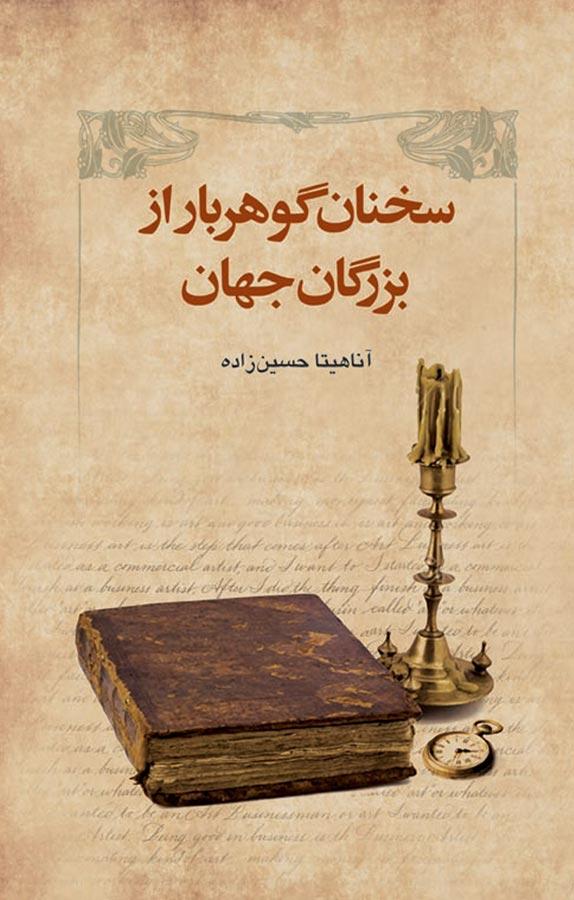 کتاب سخنان گوهربار از بزرگان جهان