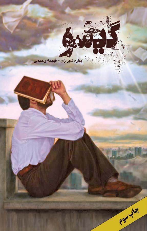 کتاب گیسو