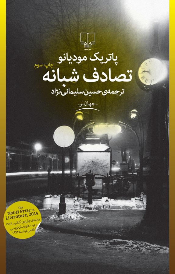 کتاب تصادف شبانه