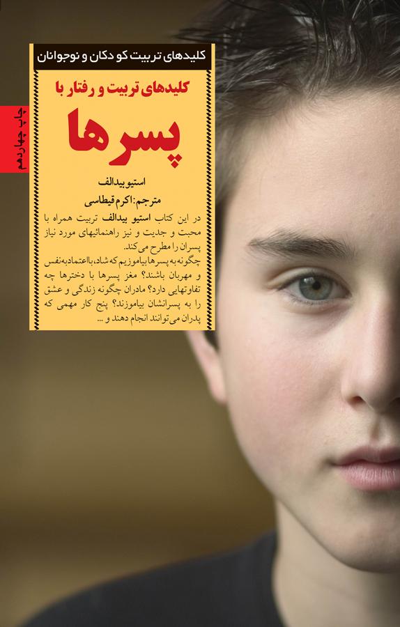 کتاب كليدهای تربيت و رفتار با پسرها