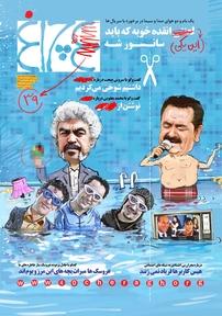 مجله هفتهنامه چلچراغ - شماره ۷۳۱