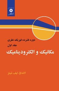 کتاب مکانیک و الکترودینامیک – جلد اول
