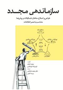 کتاب سازماندهی مجدد