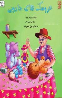 کتاب صوتی عروسکهای جادویی