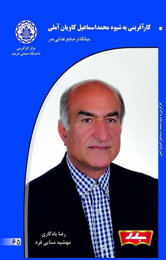 کتاب کارآفرینی به شیوه محمد اسماعیل کاویان آملی