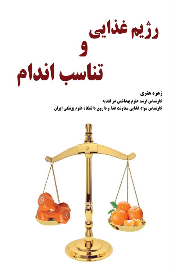 کتاب رژیم غذایی و تناسب اندام