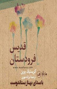 کتاب صوتی قدیس فرودستان