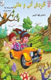 کتاب صوتی گردش آنی و مانی