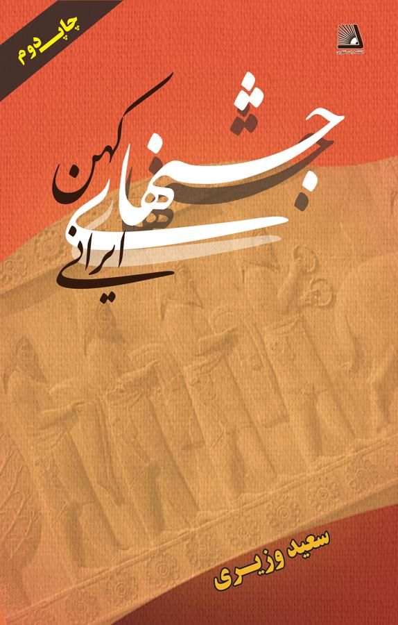 کتاب جشنهای کهن ایرانی