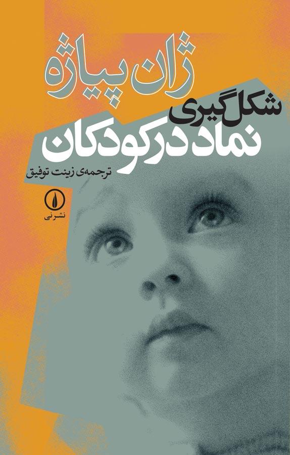 کتاب شکلگیری نماد در کودکان
