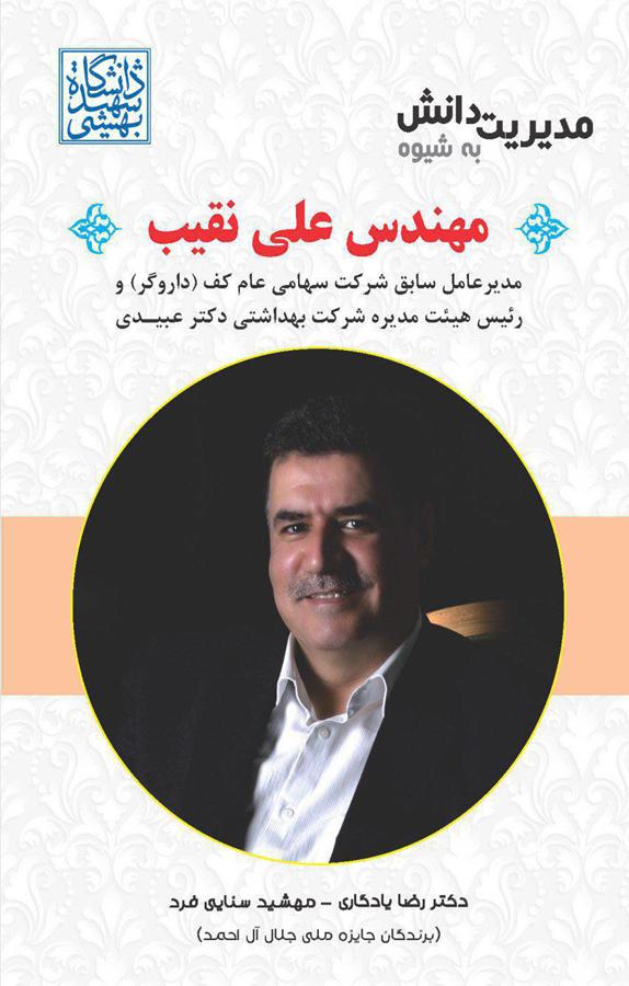 کتاب مدیریت دانش به شیوه مهندس علی نقیب