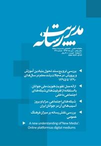 مجله ماهنامه علمی تخصصی مدیریت رسانه شماره ۳۷