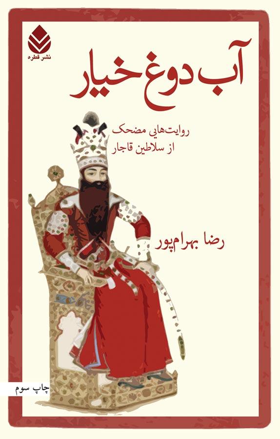 کتاب آبدوغ خیار