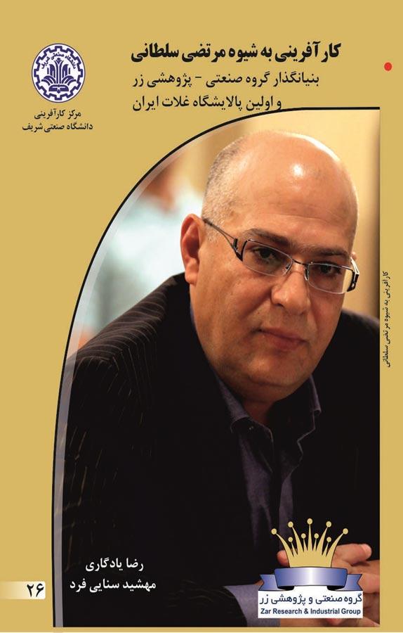 کتاب کارآفرینی به شیوه مرتضی سلطانی