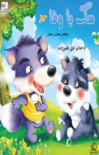 کتاب صوتی سگ با وفا