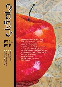 مجله جهان کتاب شماره ۳۱۱ -۳۱۲