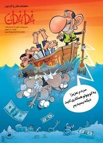 مجله ماهنامه طنز و کارتون خطخطی – شماره ۸۴