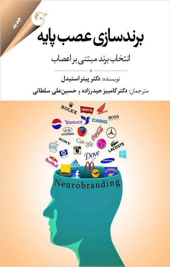 کتاب برندسازی عصب پایه