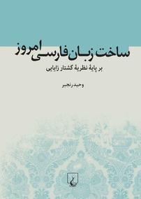 کتاب ساخت زبان فارسی امروز بر پایه نظریه گشتار زایایی