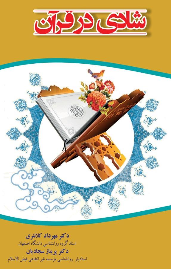 کتاب شادی در قرآن