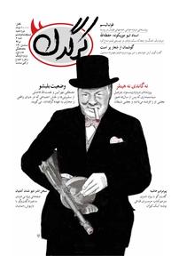 مجله هفتگی کرگدن شماره ۸۸