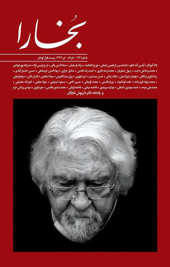 مجله فرهنگی هنری بخارا