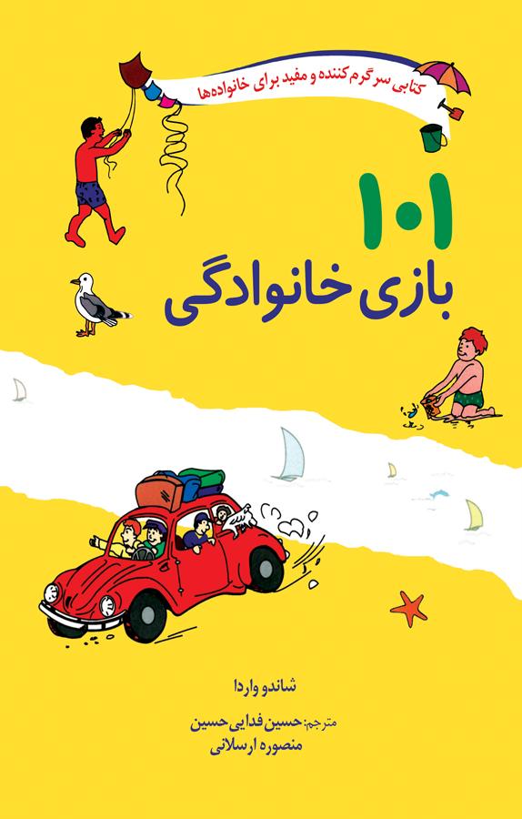 کتاب ۱۰۱  بازی خانوادگی