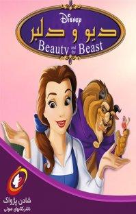 کتاب صوتی دیو و دلبر