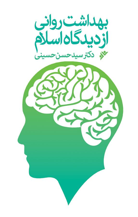 کتاب بهداشت روانی از دیدگاه اسلام