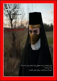 مجله ماهنامه سرند – شماره ۳