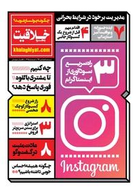 مجله پنجره خلاقیت شماره ۱۳۵
