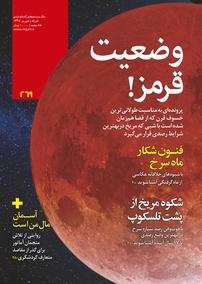 مجله ماهنامه نجوم – شماره ۲۶۹