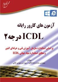 کتاب آزمونهای کارور رایانه ICDL درجه ۲