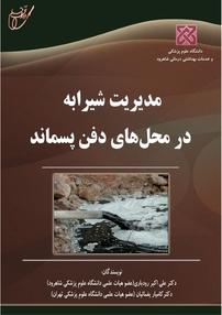 کتاب مدیریت شیرابه در محلهای دفن پسماند
