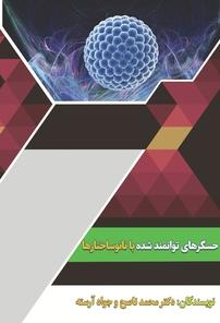 کتاب حسگرهای توانمند شده با نانوساختارها