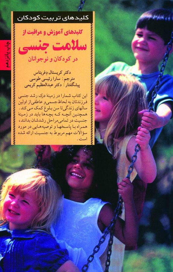 کتاب کلیدهای آموزش و مراقبت از سلامت جنسی در کودکان و نوجوانان