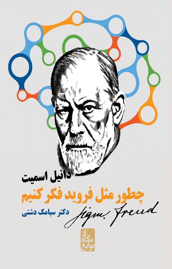 کتاب چطور مثل فروید فکر کنیم؟