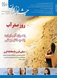 مجله چشم انداز ایران - شماره ۱۱۰