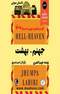 کتاب صوتی جهنم، بهشت