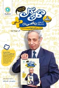 کتاب آموزش پیشرفته ریاضی ۱  پایه دهم کنکور ریاضی و فیزیک، علوم تجربی