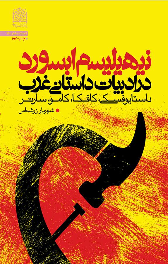 کتاب نیهیلیسم ابسورد در ادبیات داستانی غرب