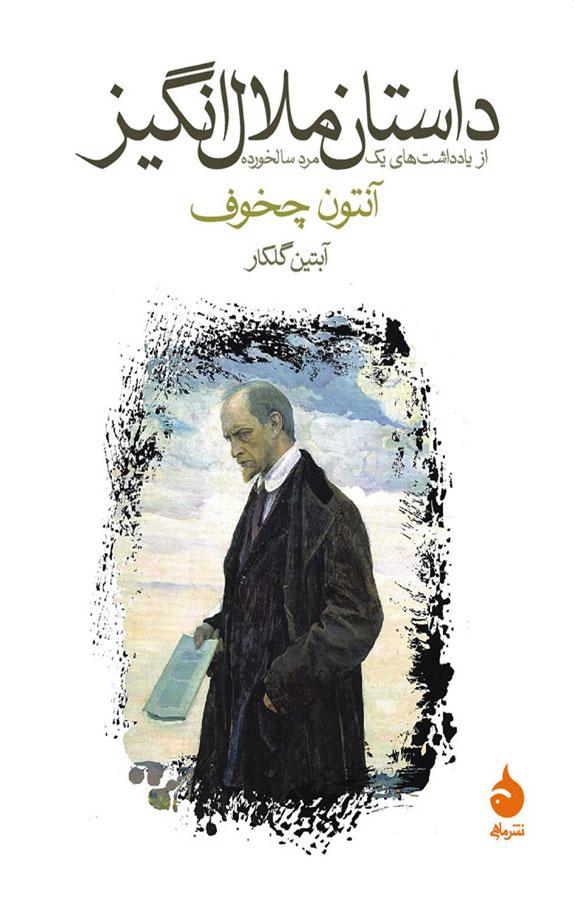 کتاب داستان ملالانگیز