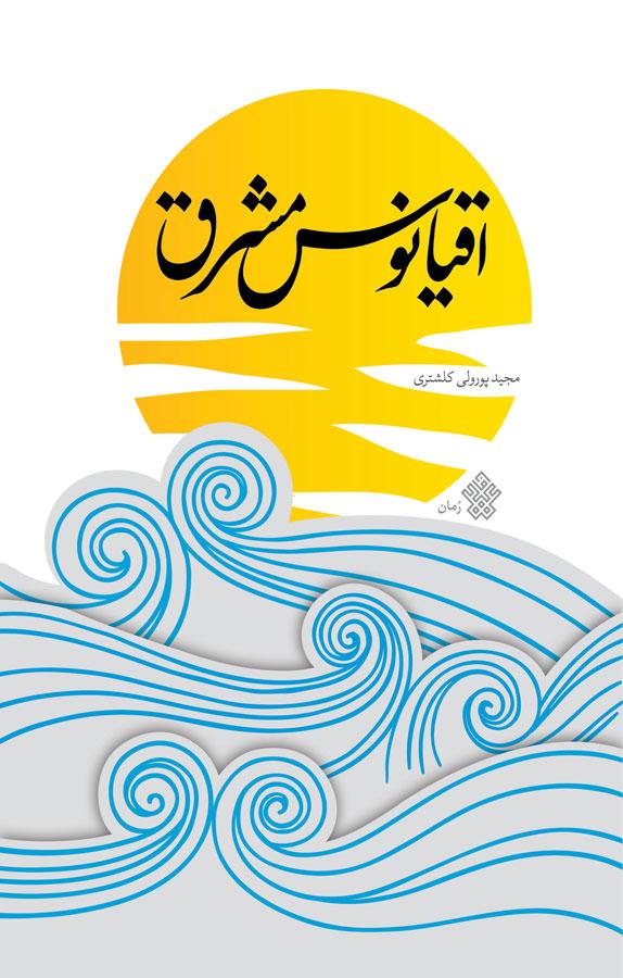 کتاب اقیانوس مشرق