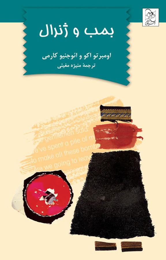 کتاب بمب و ژنرال
