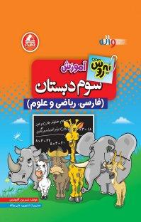 کتاب بهروش آموزش سوم دبستان