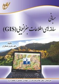 کتاب مبانی سامانههای اطلاعات جغرافیایی - GIS