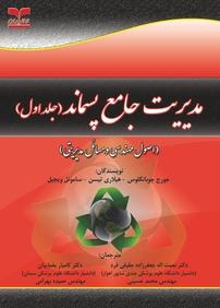 کتاب مدیریت جامع پسماند - جلد اول